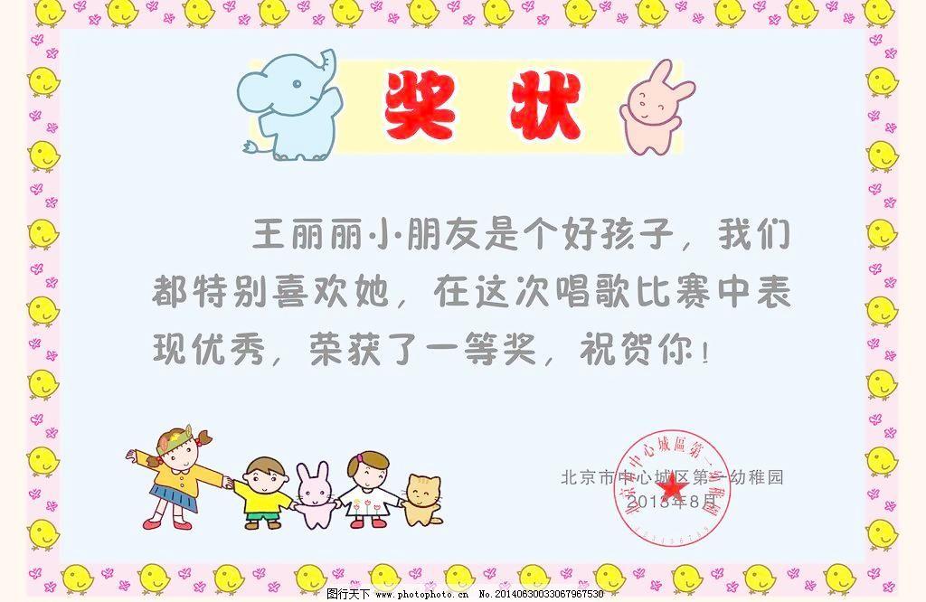 奖状 儿童奖状 奖励 奖状模板 奖状模板下载 授权牌 授权牌模板