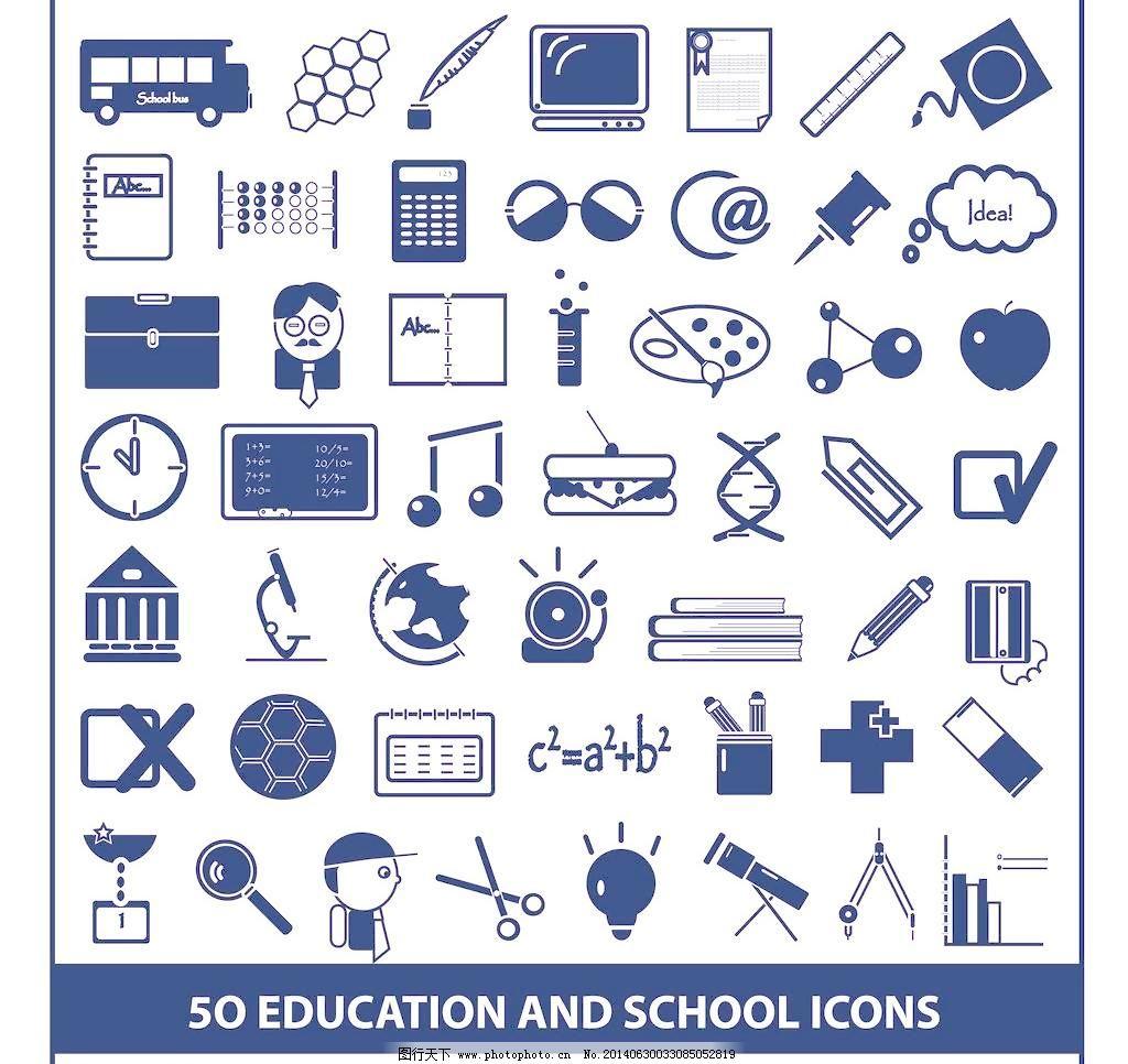 logo 毕业证 标签 标识标志图标 标志 建筑 卡通 课本 器皿 学习图标图片