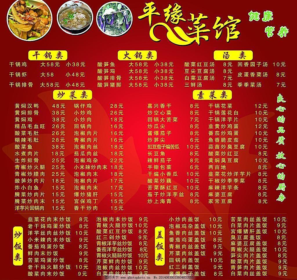 72dpi psd 菜单菜谱 炒菜 饭店价格表 广告设计模板 火锅 健康营养 美