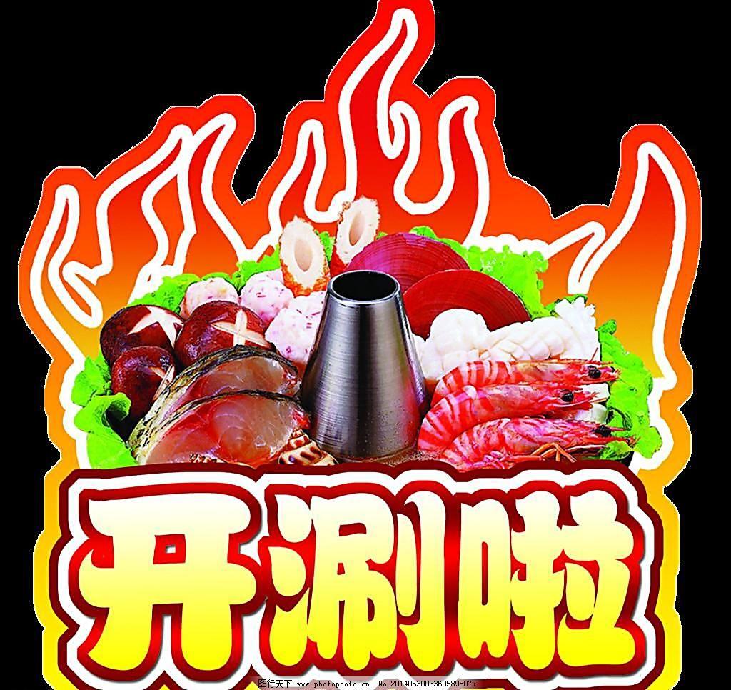 火锅店pop