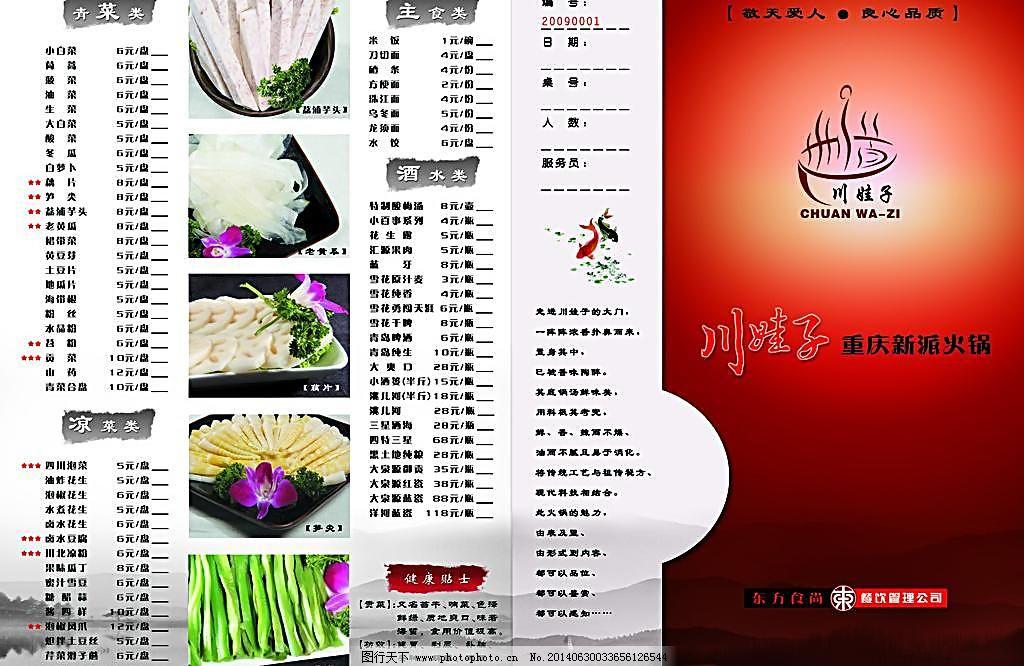 火锅菜单(正面)