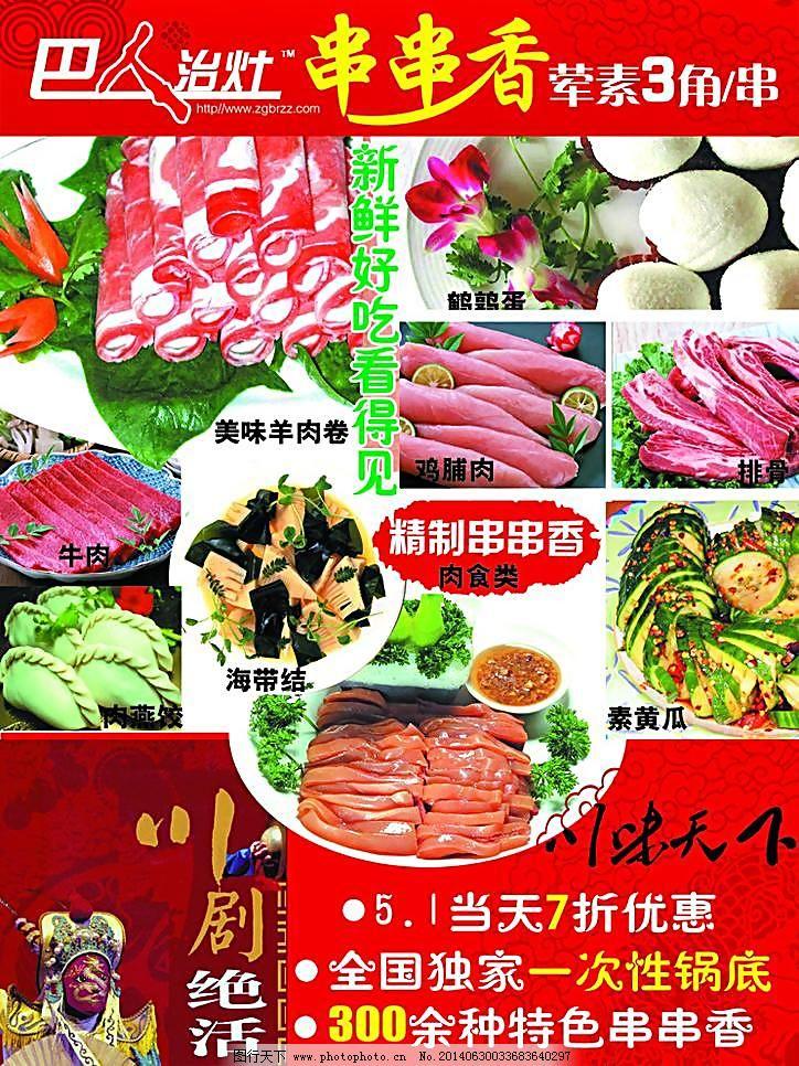 串串香 菜单菜谱 菜品 广告设计模板 锅底 火锅 火锅菜单 美食