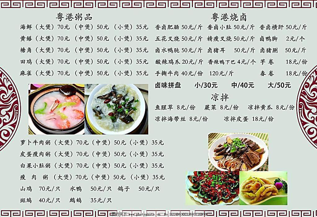 餐馆菜单菜谱设计