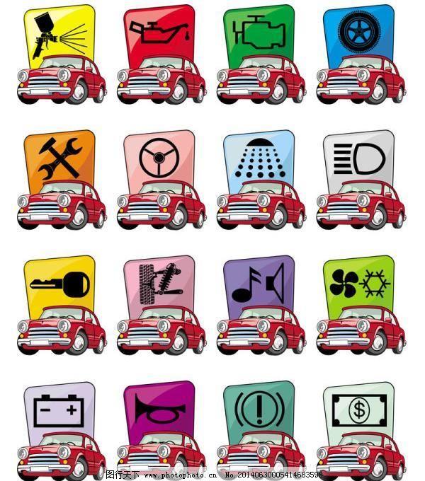 卡通汽车图标矢量图