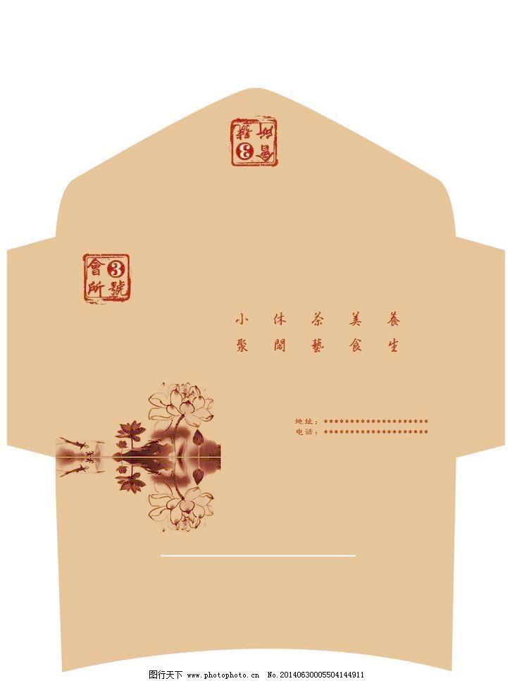 信封 办公用品 包装设计 边框 边框底纹 广告设计模板 花纹 花纹背景