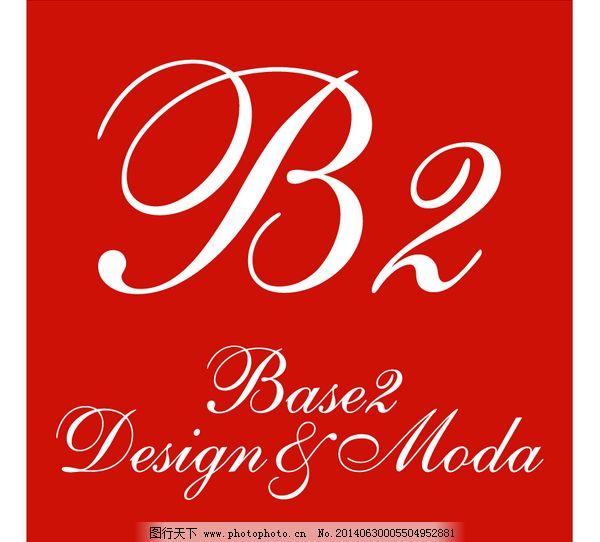 欣赏/Base2(2) logo设计欣赏Base2(2)服装品牌标志下载标志设计欣赏