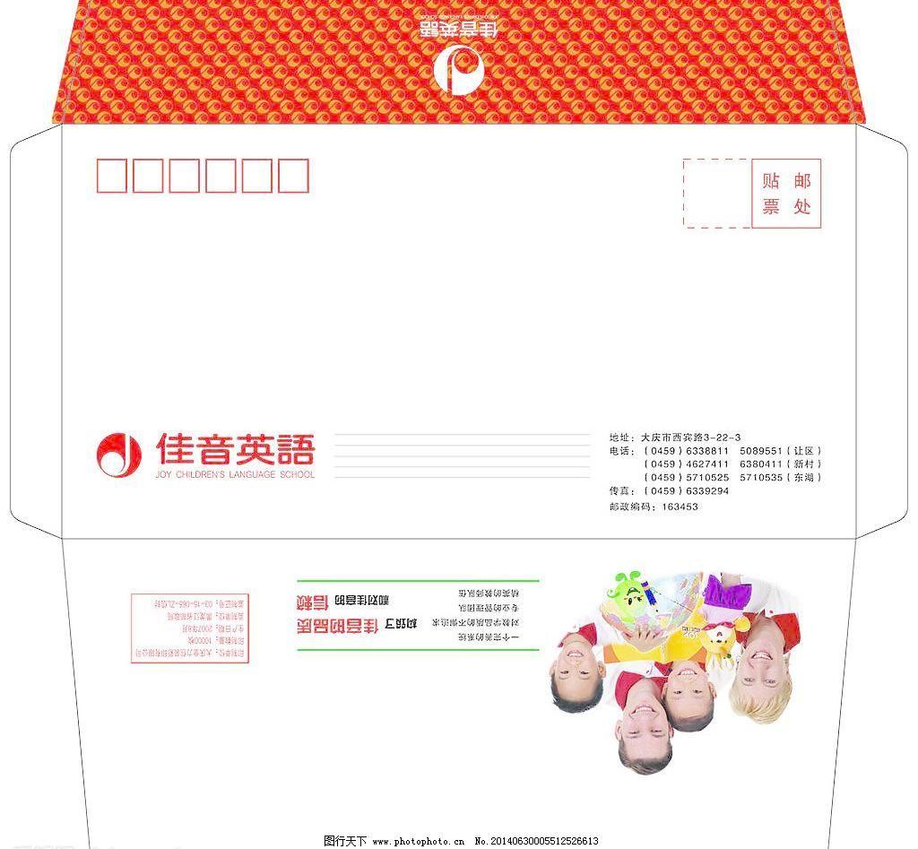 广告设计模板 其他模版 源文件库 6号国际信封 国际信封 佳音英语 刀