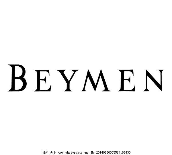 欣赏/Beymen logo设计欣赏Beymen服装品牌LOGO下载标志设计欣赏