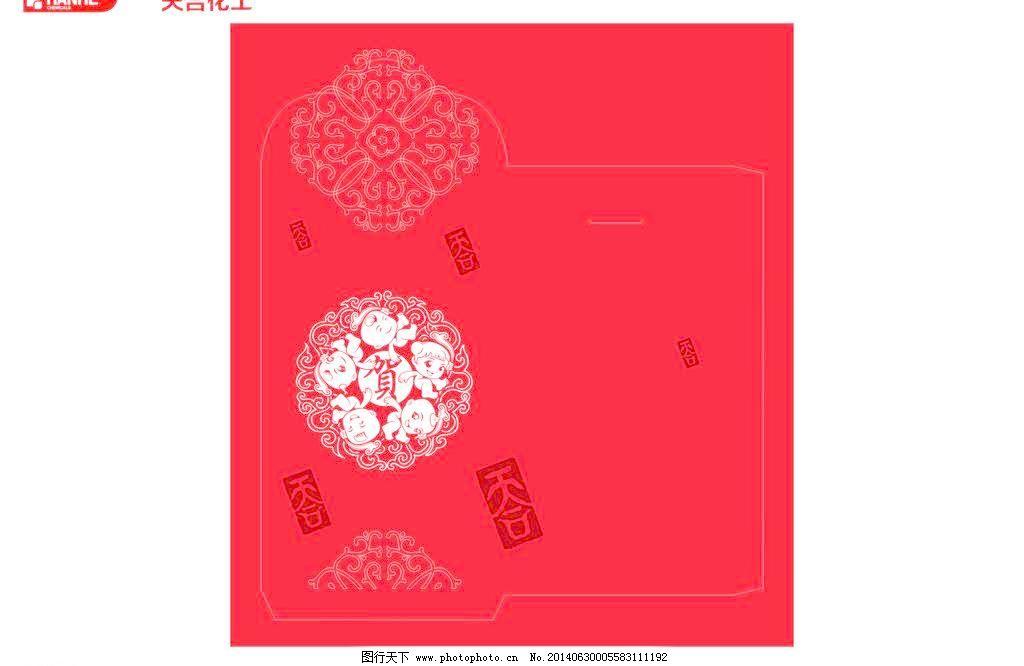 信封免费下载 cdr 包装设计 广告设计 红色 娃娃 信封 信封 天合标