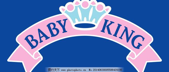 欣赏/Baby_King logo设计欣赏Baby_King服装品牌标志下载标志设计...