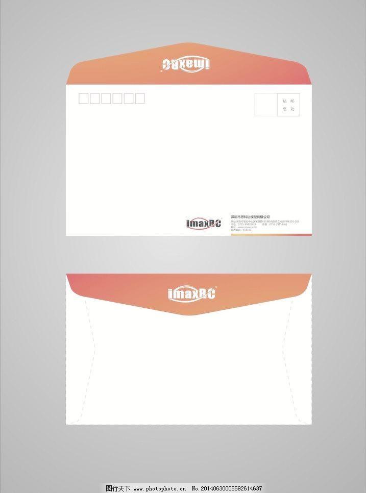 信封免费下载 ai 广告设计 其他设计 信封 信封 7号信封 其他设计