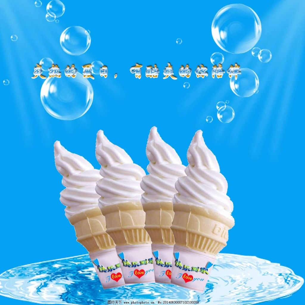 冰激凌免费下载 冰淇淋 蓝色 气泡 酷爽 冰淇淋 蓝色 气泡 海报 海报