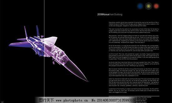 模板 画册/军事武器战斗机画册PSD模板