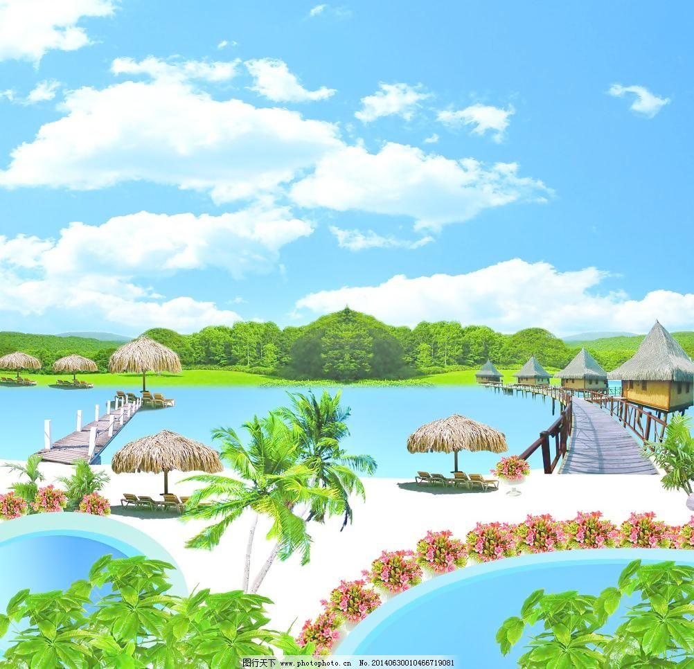 浴池 浴池免费下载 风光风景 移门图案 自然风光 自然景观 草屋