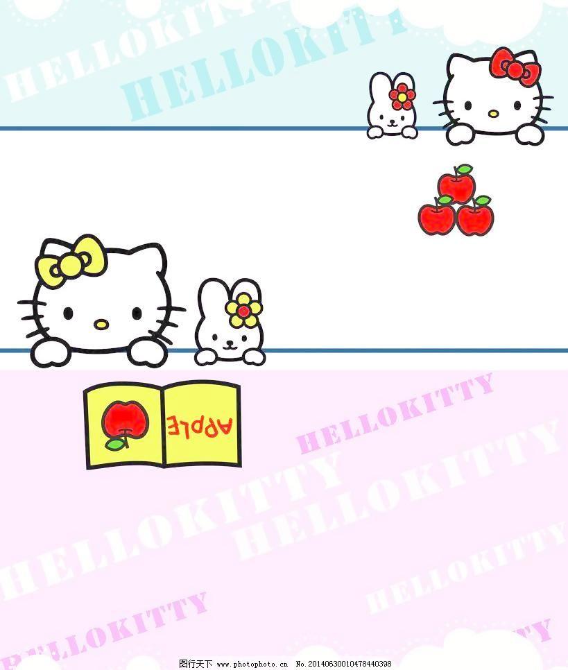 凯蒂猫 凯蒂猫免费下载 底纹边框 卡通 可爱 苹果 兔子 麦鼎