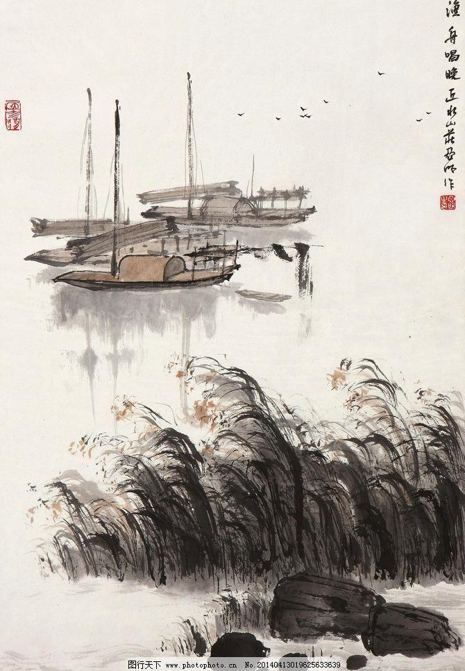 芦苇写意画_渔舟唱晚图片_传统艺术_文化艺术_图行天下图库
