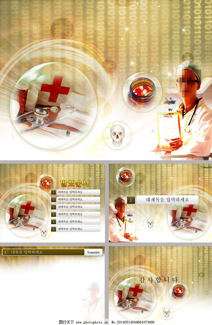 女性医生ppt模板免费下载,模型,女医生,设备,医疗,医药,人骨头