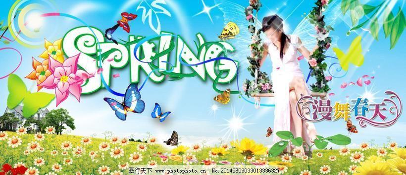 PSD分层素材,春,春季,春季促销,春季海报,春暖花开,春天