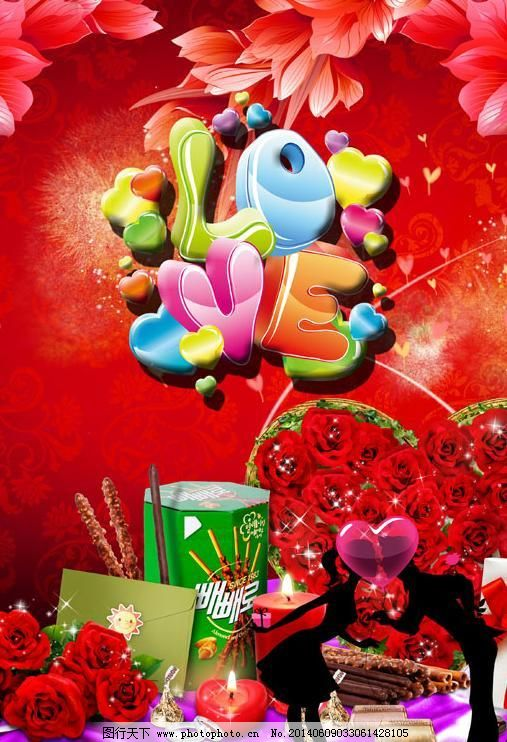 情人节婚庆展板PSD素材免费下载,PSD分层素材,广告模板,婚庆海报,节日素材,浪漫情人节,玫瑰花朵