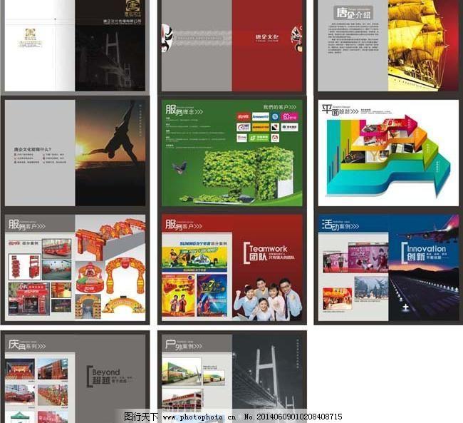 广告公司画册模板免费下载,大桥,飞机,封面封底,公司文化,广告素材,企业文化