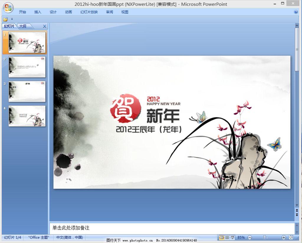 新年国画PPT模板下载免费下载,2012,设计,水墨,中国风,ppt,中国风ppt模板