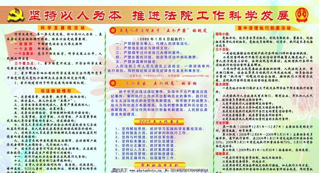 公开栏,法院,法庭,公示栏,宣传栏,PSD分层素材,设计