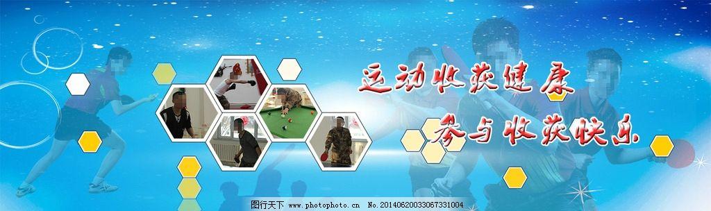 乒乓球室宣传牌,文化,部队,军营,PSD分层素材,设计,100DPI