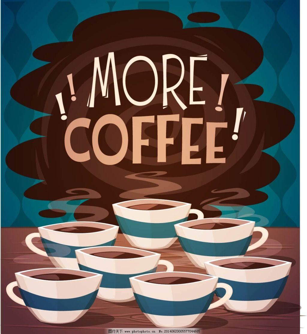 创意咖啡杯免费下载,美味,香浓