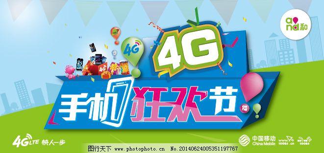 手机狂欢免费下载,4G,移动,矢量图,广告设计